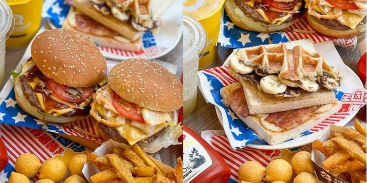 早午餐推薦「Q BURGER」4盎司重磅厚牛堡新上市!美式醬汁豪邁吃。正宗美國風味。可朗芙系列必點推薦。
