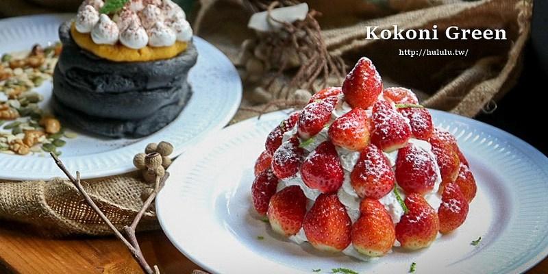 台南中西區 『Kokoni green』這個冬天一起來征服草莓山,酸甜啾細配上入口綿化的熱呼軟香舒芙蕾鬆餅!。|Kokoni|ici||午晚餐|台南甜點|台南下午茶|