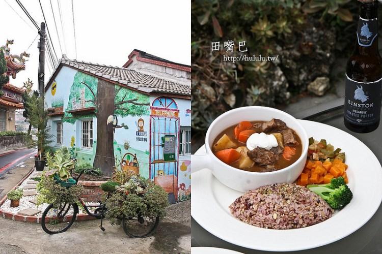 台南新化美食 彩繪結合老宅風,被多肉植物包圍的田園餐廳!手做義式餐點好推薦。「田嘴巴」|新化美食|餐廳|甜點|