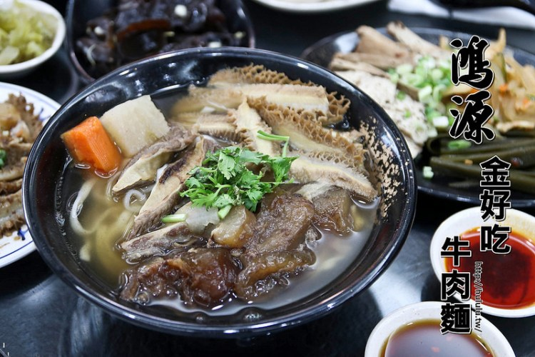 台南美食牛肉  傳承三十年的牛肉香,傳散到東區啦!富農店新開幕!厚實牛肉,甘醇湯頭!「鴻源 金好吃牛肉麵」|台南東區|仁德|富農街|