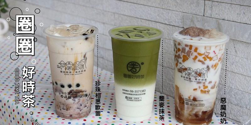 台南飲品 惡魔奶奶新上市!芋泥,粉角,手工芋圓,地瓜圓和波霸!澎湃餡料大滿足~「圈圈‧好時茶」|飲品外送|安和路|嘉明鮮奶|