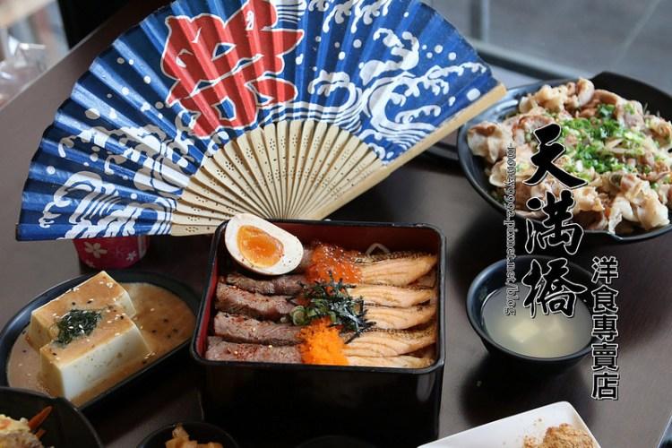 台南東區 「天滿橋洋食專賣店-林森店」新品海陸雙囍丼上桌啦!自己的飯自己投,販賣機點餐好玩好有趣。