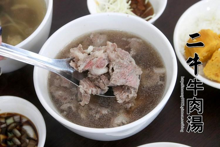台南安平 「二牛牛肉湯」全台首創恆溫分解室!讓每一口牛肉都好鮮甜!|台南牛肉湯|安平美食|台南美食|