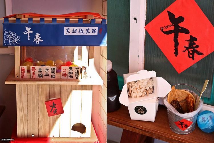 台南中西區 「午春黑胡椒黑輪」時尚復古小吃攤!黑輪米血甜不辣~今天來幾周!還有炸水餃的酥脆好風味!滿百扭扭蛋。 正興街 海安路 