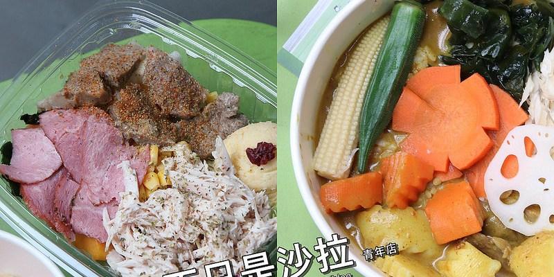 台南中西區 「不只是沙拉」清爽開胃的必備涼食!沙拉,咖哩,燉飯炎炎夏日也能好飽足感! 台南外送 台南輕食 