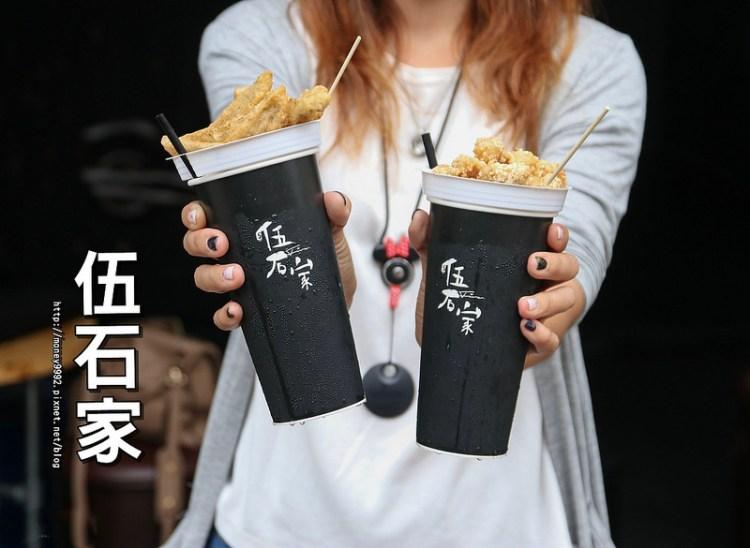 台南中西區 「伍石家」邊走邊吃,邊吃邊喝!炸物燙口好吃!手拿杯散步美食帶你逛逛國華街。 正興街 淺草市集 
