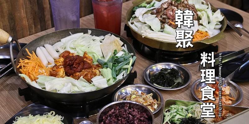 台南善化區 「韓聚料理食堂」平價大份量的韓式料理專賣店,起司河辣炒雞噗滋噗滋好誘人啊~~平日韓式便當開賣啦~ 南科外送 聚餐 善化美食 