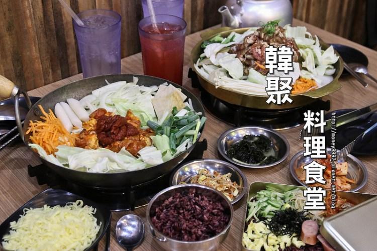 台南善化區 「韓聚料理食堂」平價大份量的韓式料理專賣店,起司河辣炒雞噗滋噗滋好誘人啊~~平日韓式便當開賣啦~|南科外送|聚餐|善化美食|