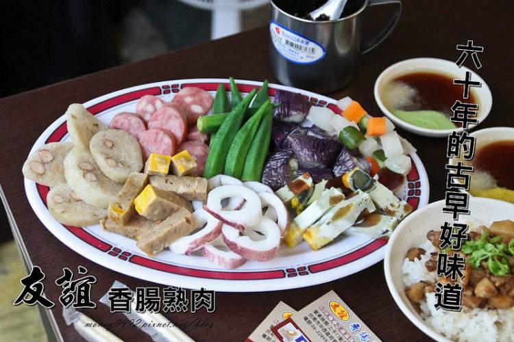台南中西區 「友誼香腸熟肉」友誼搬新家嚕!來自保安路六十年的古早好味道,新鮮食材黑白切好推薦。|食尚玩家|台南小吃|