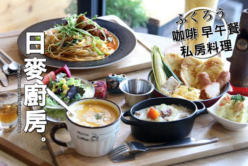 台南永康『日麥廚房』大橋旁的溫馨風格早午餐X義麵X私房料理。充滿貓頭鷹的可愛小店。 早午餐 義大利麵 火鍋 聚餐 