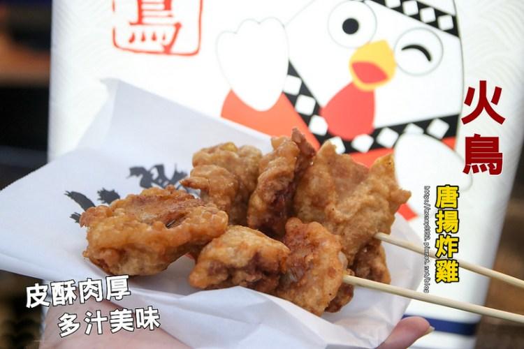 台南東區 「火鳥唐揚炸雞」國賓戲院的嘴饞小食!唐揚炸雞的酥脆厚實多汁雞腿肉!|咖哩太郎|國賓|莊敬路|