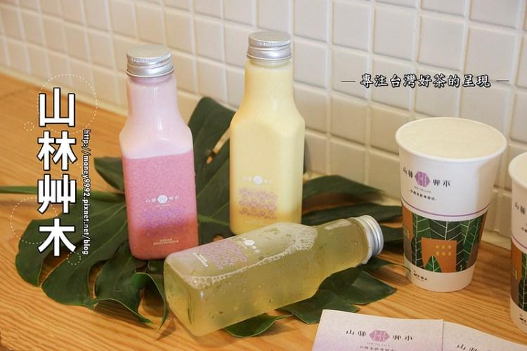 台南東區 「山林艸木」專賣台灣好茶,源自於專櫃品牌-山里日紅!粉嫩店面質感LOGO好吸晴。|飲品外送|開幕優惠|