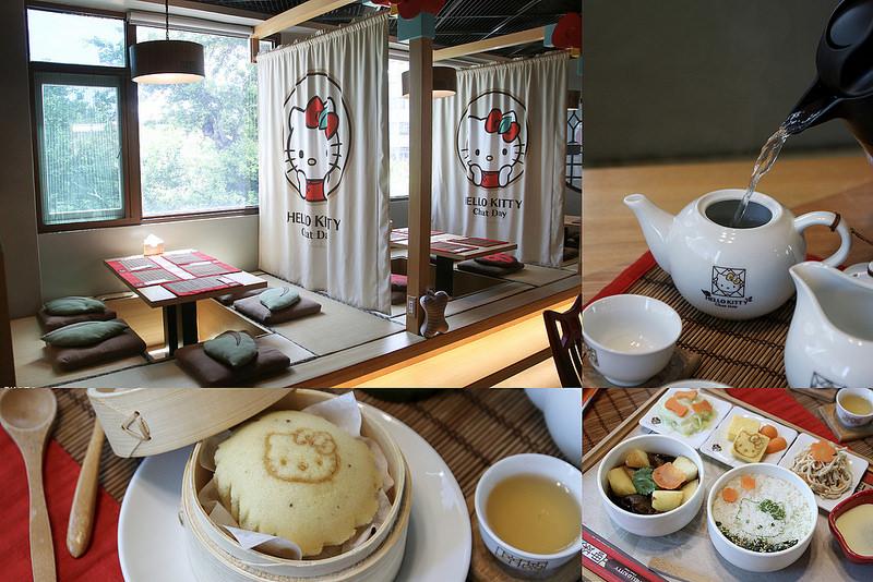 台南中西區 「HELLO KITTY 呷茶 Chat Day」台灣第一間KITTY茶館!全新菜單新上市!讓你呷茶吃巧又吃飽。 台南簡餐 新美街 開山路 延平邵王祠 