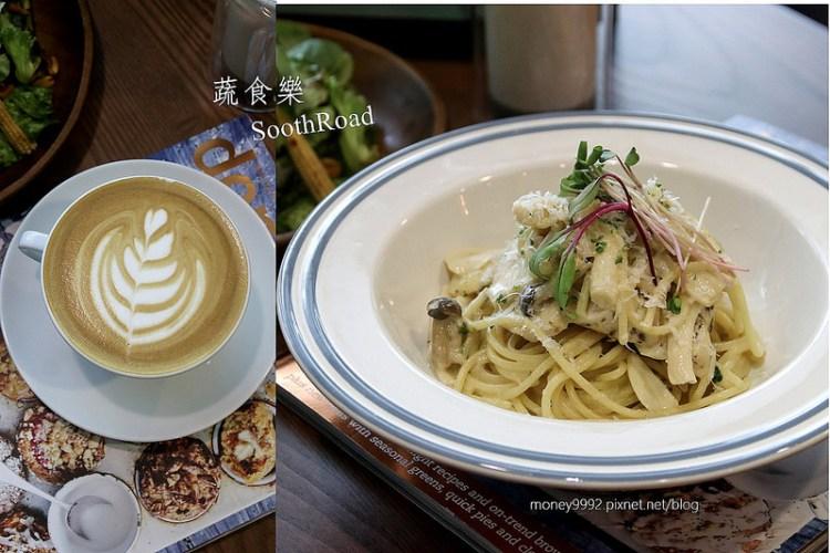 台南東區 好食推薦『SoothRoad蔬食樂』鮮甜生菜與創意沙拉陪你度過這個炎夏 主廚沙拉 早午餐 義大利麵 午茶鬆餅 咖啡