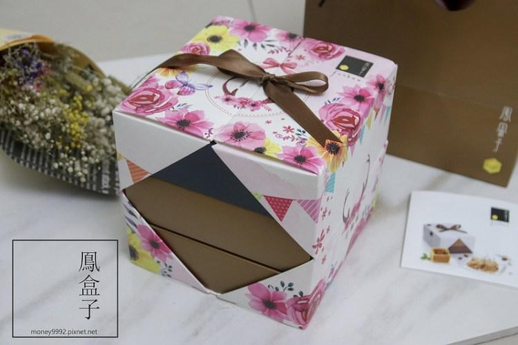 台南中西區 『鳯盒子』傳達心意的最佳首選,客製化禮盒,打造獨一無二的好禮。 禮盒 