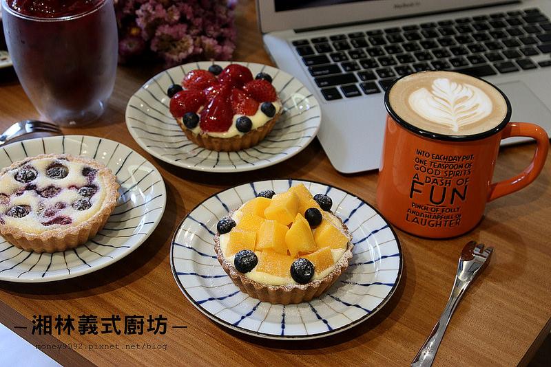 台南永康「湘林義式廚坊」巷弄裡木質清新好氛圍,手作甜點的好味道。 台南義大利麵 台南甜點 台南下午茶 