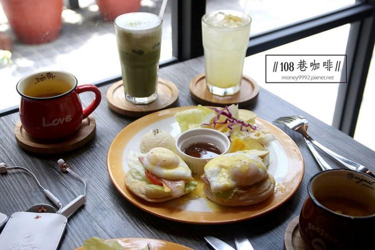 台南中西區「108巷咖啡」隱藏巷弄的漂亮格子窗,玻璃屋。大廚手作早午餐。 台南早午餐 台南咖啡 抹茶 民宿 