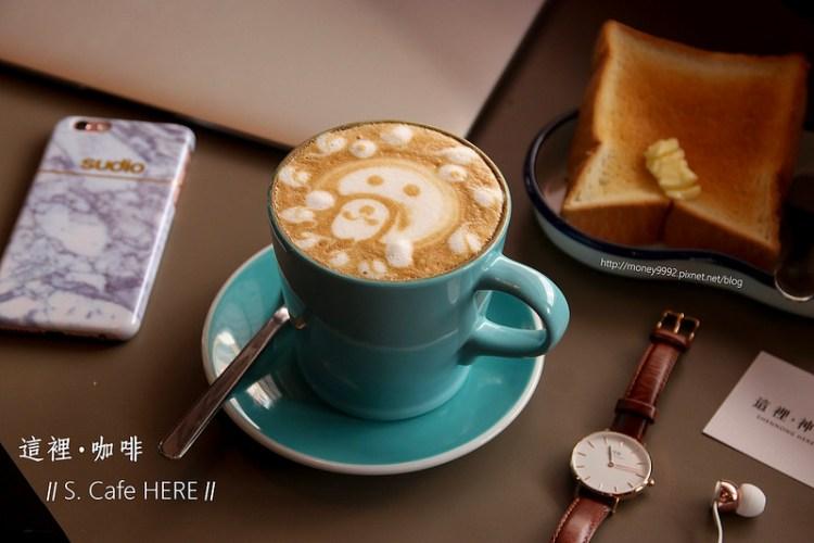 台南中西區 「這裡,咖啡 S. Café HERE」名古屋式早餐!隱藏巷弄裡的靜謐咖啡館。 台南早午餐 台南推薦 西寧街 
