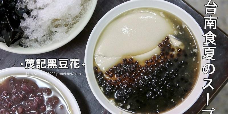 台南安平 『茂記黑豆花大王』全台首創!台南人私藏秘單,純正黑豆製成的綿密鬆香好豆花,沁涼冰品上市啦! 安平美食 台南甜湯 