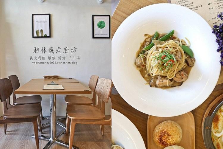 台南永康「湘林義式廚坊」隱身巷弄的木質清新風格小廚坊,義大利麵X燉飯X焗烤X甜點。|台南義大利麵|台南聚餐|台南下午茶|