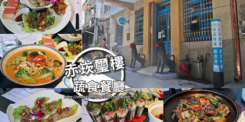 台南中西區 『赤崁璽樓』視覺與味覺的蔬食料理,母親節宴席餐點澎湃上桌。天然蔬食,時令食材的無限創意,顚覆素食的刻板印象。 禪&食 全素料理 奶素 台南素食推薦 母親節餐廳推薦 