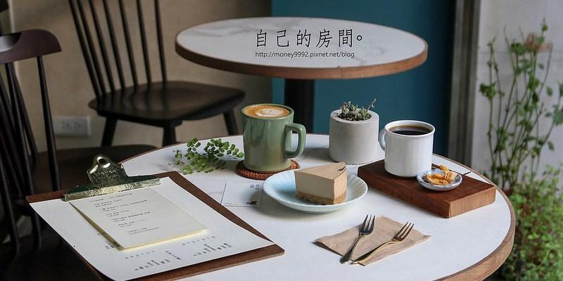 台南中西區 「自己的房間」IG人氣甜點店,午茶舒適靜謐的房間。|新美街|台南甜點|手沖咖啡|
