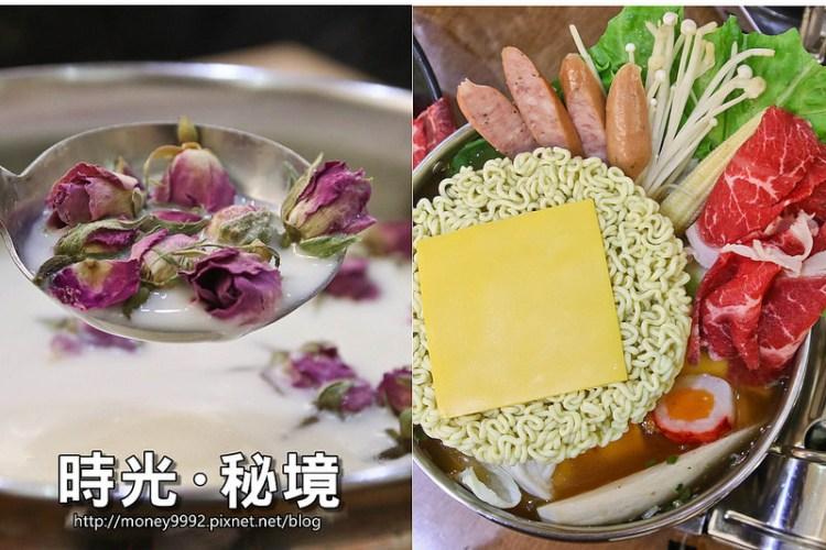 台南東區 「時光秘境」巷弄裡的人氣火鍋店,浪漫玫瑰鮮奶鍋VS澎湃韓式部隊鍋。你選擇哪一道!?|台南火鍋|聚餐|東區|