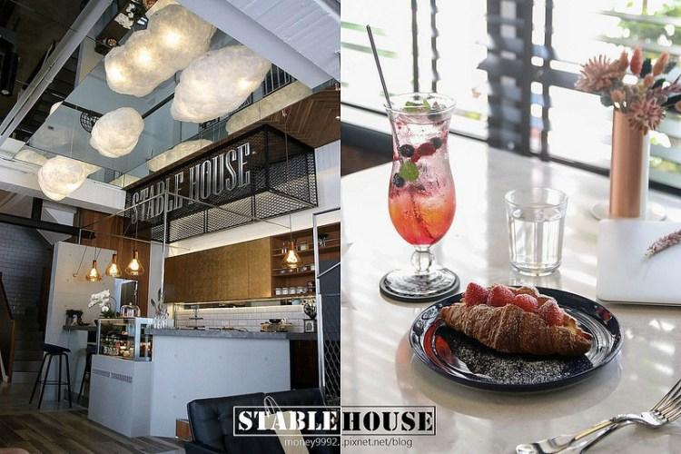 台南安平區「STABLE HOUSE」台南質感咖啡館。將天馬星空的想像,化做餐桌上的美味,家的質感呈現。|咖啡館|會館|安平美食|