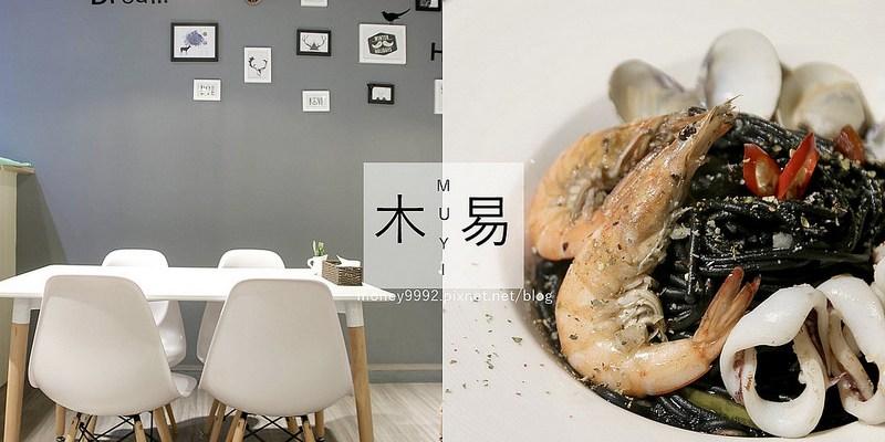 台南東區 「木易義大利專賣店」平價義大利專賣店!喜歡海鮮墨魚的鹹鮮好風味。|台南義大利麵|崇善路|聚餐|