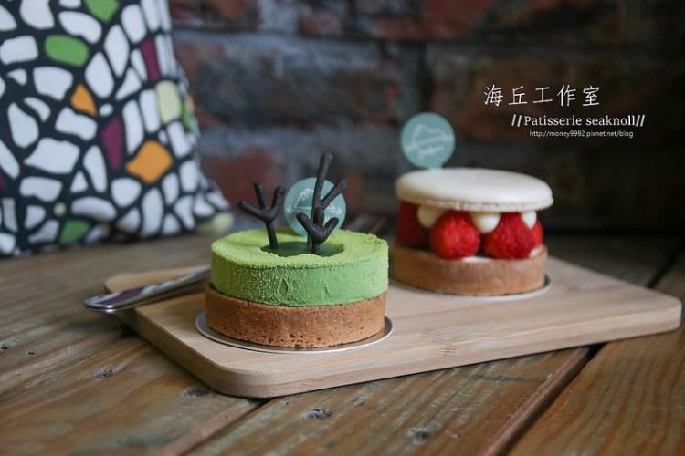 台南中西區 「海丘工作室/Pâtisserie seaknoll」台北知名河床工作室!坐落在神農街的老宅甜點室。|台南甜點|台南下午茶|