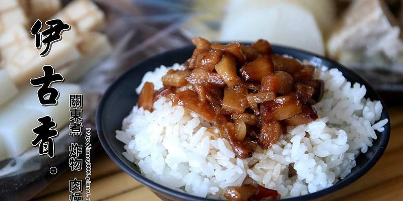 台南安平 《伊古香》關東煮、炸物、肉燥飯、讚岐烏龍麵。假日限定的銅板美食! 安平美食 安平小吃 