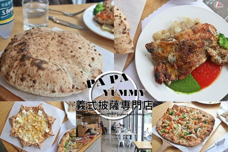 台南新化 「Pa Pa Yummy柴燒美食基地」隱身新化鄉鎮的美味人氣窯燒PIZZA!烤雞,豬腳的吮指好風味。|新化美食|新化推薦|大目䧏文化園區|新化老街||
