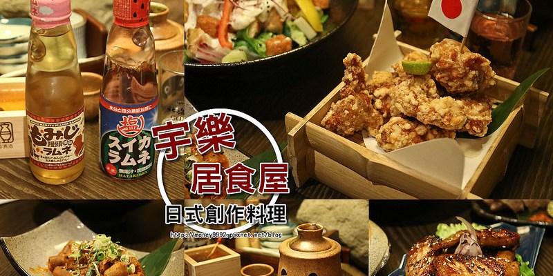台南中西區 『宇樂日式創意料理』日式深夜小食堂!夜晚的居酒屋氛圍~日式創作料理。|居食屋|赤崁樓|*文末抽日式汽水*