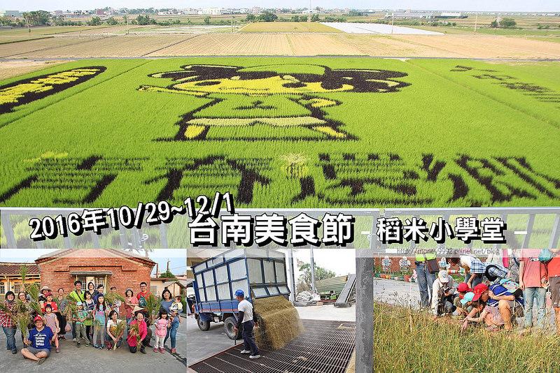 【台南旅遊】2016年台南美食節。生活裡的柴米油鹽醬醋茶。稻米小學堂!稻米不止這樣吃,還能這樣玩|台南旅遊|後壁區|