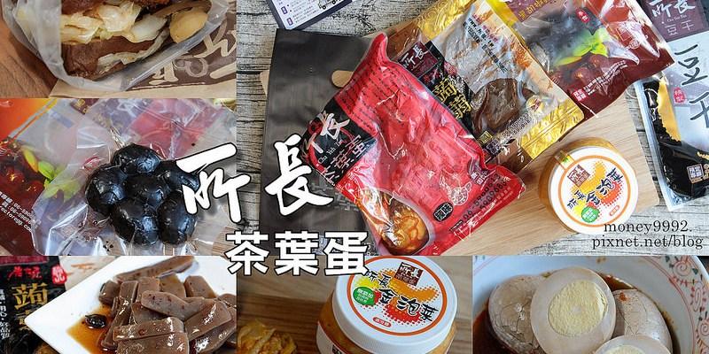 台南人氣美食  鹹香好味茶葉蛋!還有Q軟豆干,帶嚼香黑胡椒茶葉蛋!『所長茶葉蛋』|新化|宅配美食|團購美食|