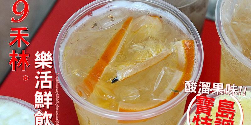 台南東區/安南區 揪喝鈴~酸溜清涼的鳯梨味!專屬夏天的寶島特調飲品~『9禾林 樂活鮮飲』|水果鮮飲|東區飲料|台南茶飲|