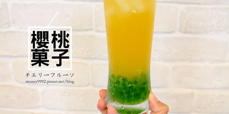 台南東區 鄉村風格,質感飲品!飲品裡的小清新~。『櫻桃菓子』|勝利路|櫻桃菓子二店|