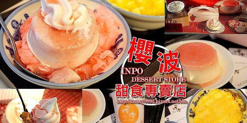 台南中西區 草莓來襲!老店新食感!嚐一口專屬冬日的酸甜香滋味,台南十大伴手禮。『櫻波甜食專賣店』|霜淇淋|櫻波布丁|下午茶|近遠百華納威秀|
