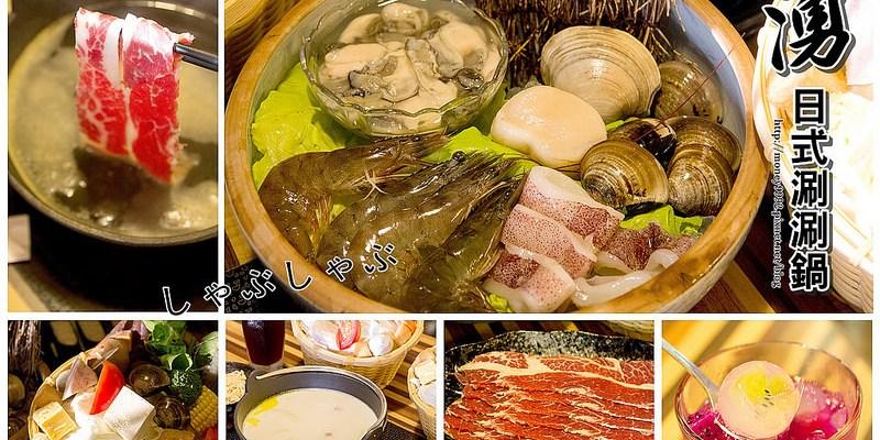 台南中西區 天然食材熬煮湯頭超對味!套餐式火鍋供應,前菜,湯底,菜盤,主食,甜點,飲品誠意十足。『湧日式涮涮鍋』 海安路商圈 