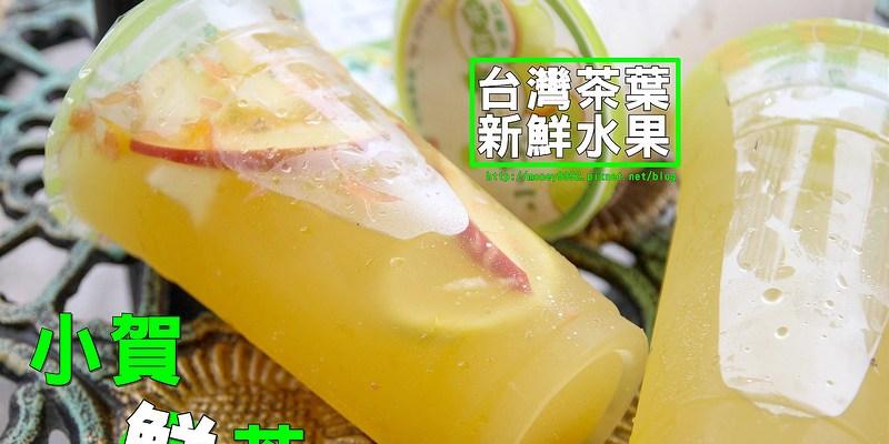 台南永康 台灣茶葉,新鮮水果,沁涼飲品。『小賀鮮茶』