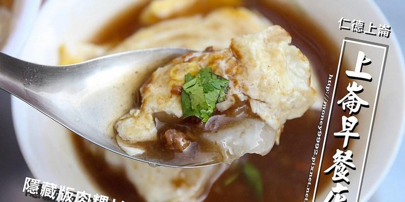 台南仁德 隱藏版自製豬油肉粿,當地人才知道的好吃早點。『上崙早餐店(無名早餐)』