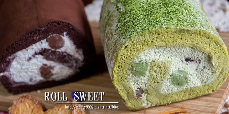 台南宅配/自取  手工限量,限時宅配美味甜點兒。『ROLL SWEET』