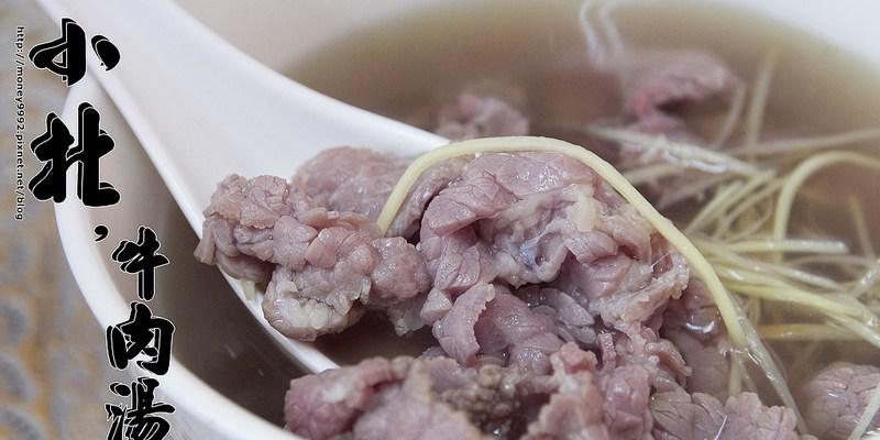 台南北區  溫體牛肉的鮮嫩美味。『小北牛肉湯』
