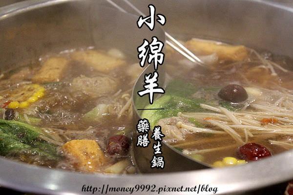 台南中西區 秋意微涼,養生鍋進補好時令。『小綿羊藥膳養生鍋』