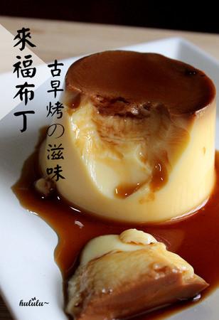 台南東區  傳統冰店內專用,古早烤布丁の好滋味。『來福雞蛋布丁』