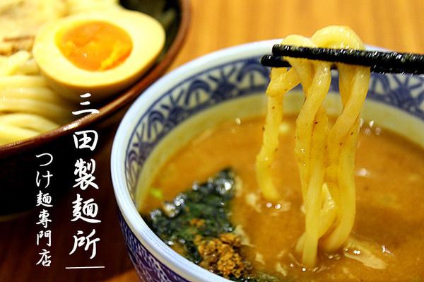 高雄前鎮 極粗麵條與濃郁湯頭的完美比例。『三田製麵所』