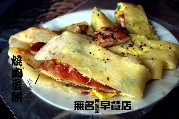 台南中西區  傳統老店內の人氣燒肉。『無名早餐店』