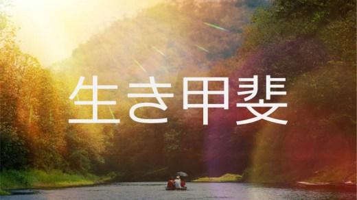 Икигай: смысл жизни по-японски
