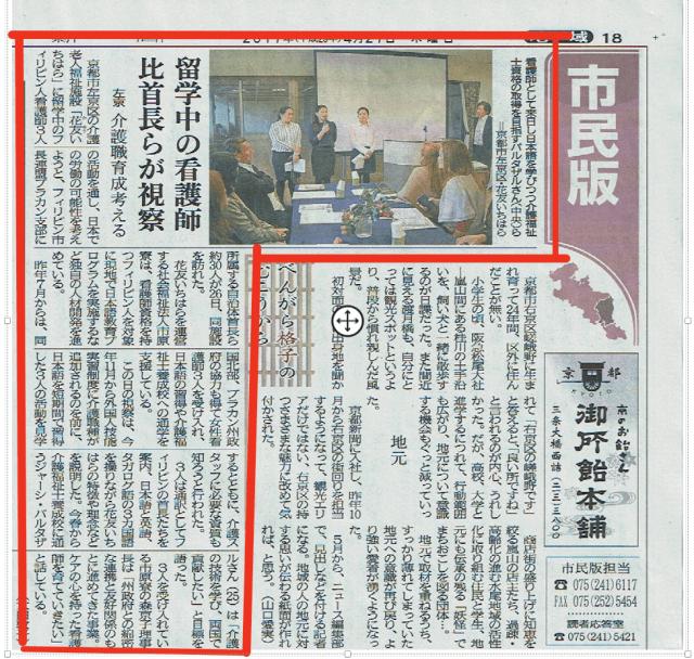 京都市長への表敬訪問