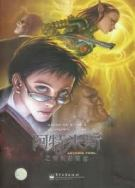 Artemis Fowl Chinese cover